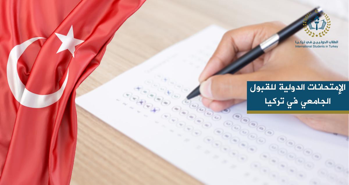 الإمتحانات الدولية للقبول الجامعي في تركيا
