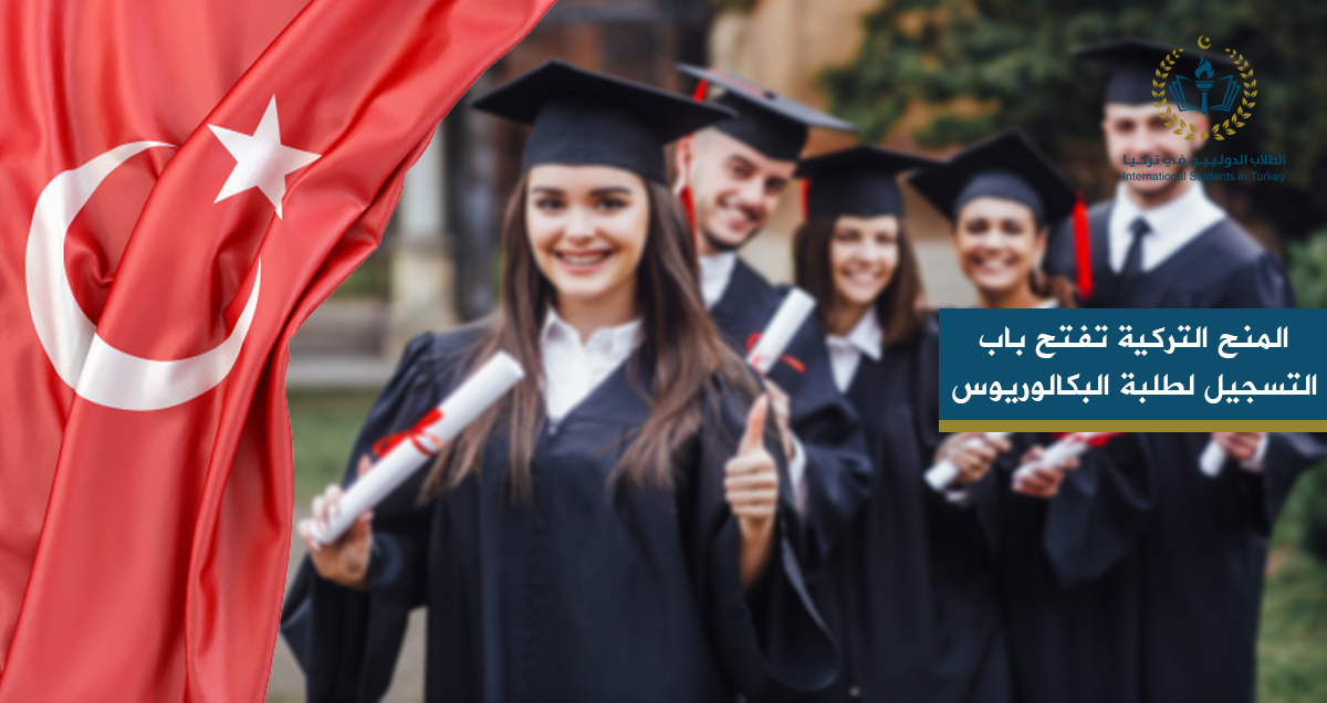المنح التركية تفتح باب التسجيل لطلبة البكالوريوس