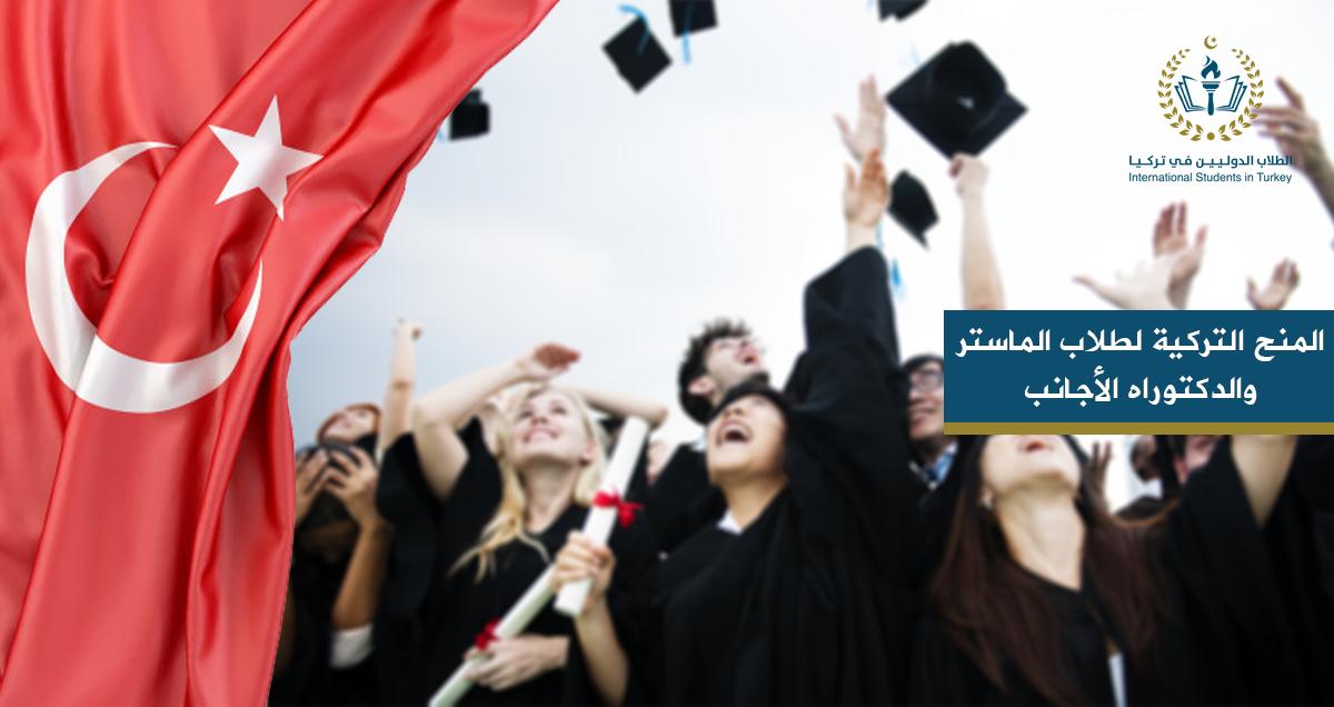 المنح التركية لطلاب الماستر والدكتوراه الأجانب