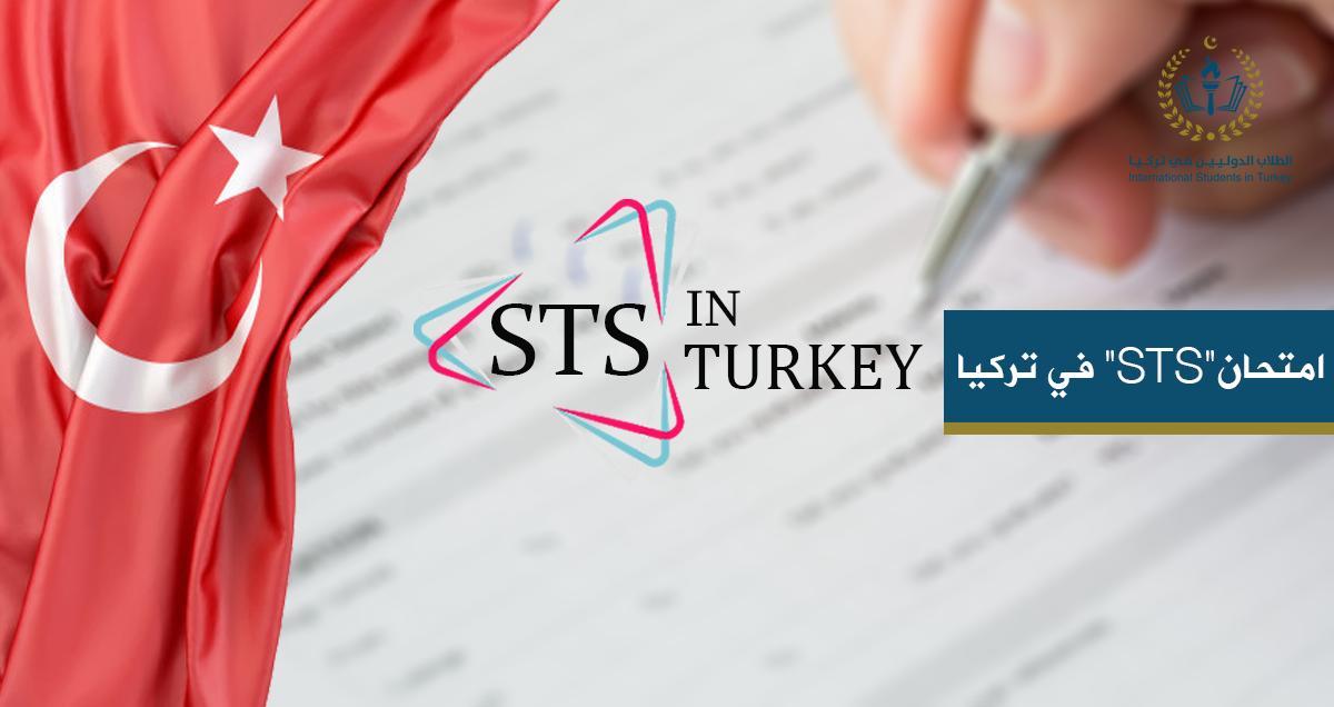 "امتحان""STS"" في تركيا"
