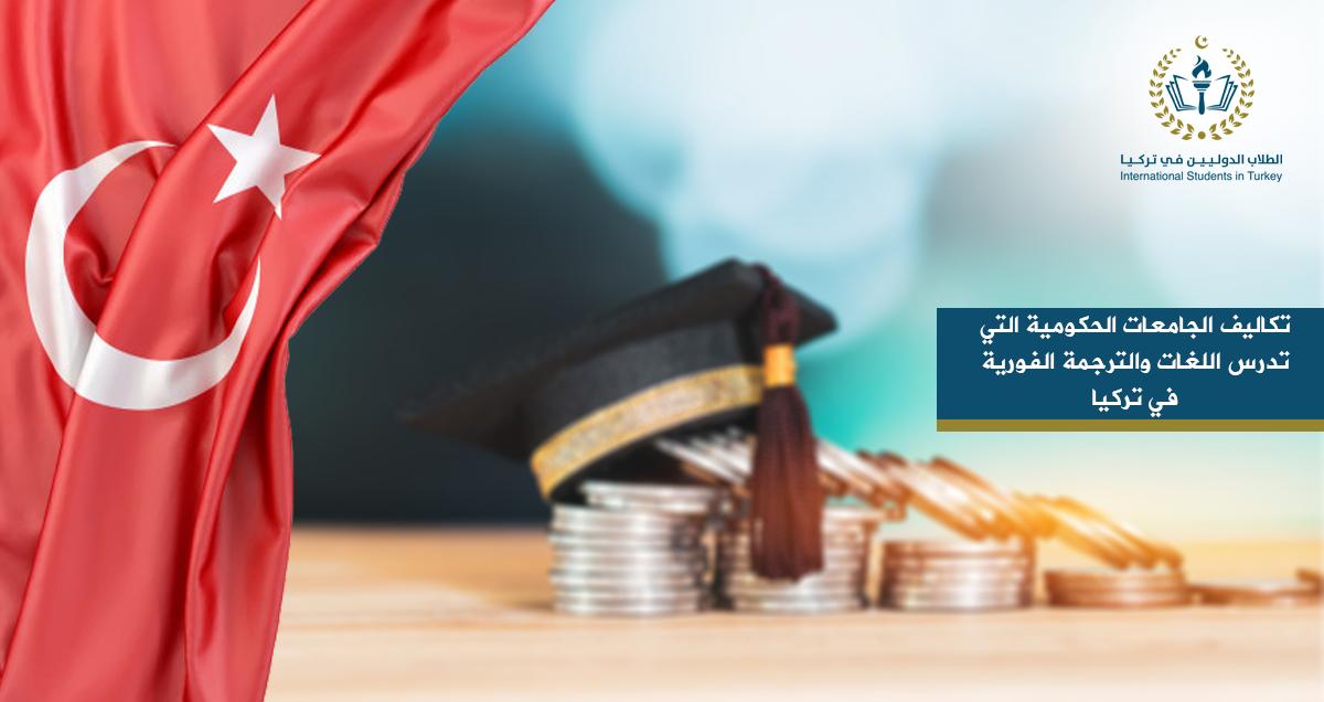 تكاليف الجامعات الحكومية التي تدرس اللغات والترجمة الفورية في تركيا