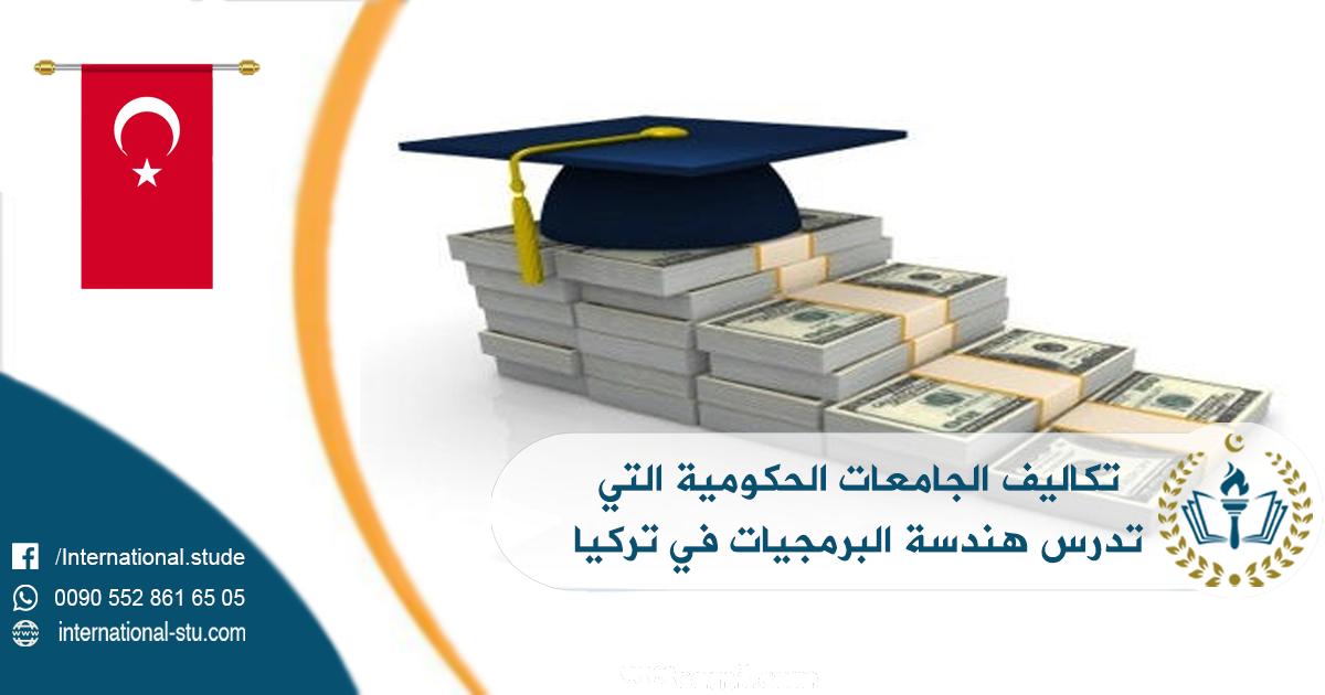 تكاليف الجامعات الحكومية التي تدرس هندسة البرمجيات في تركيا