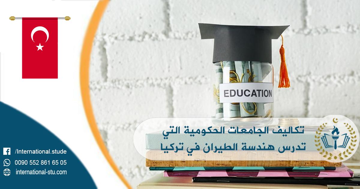 تكاليف الجامعات الحكومية التي تدرس هندسة الطيران في تركيا