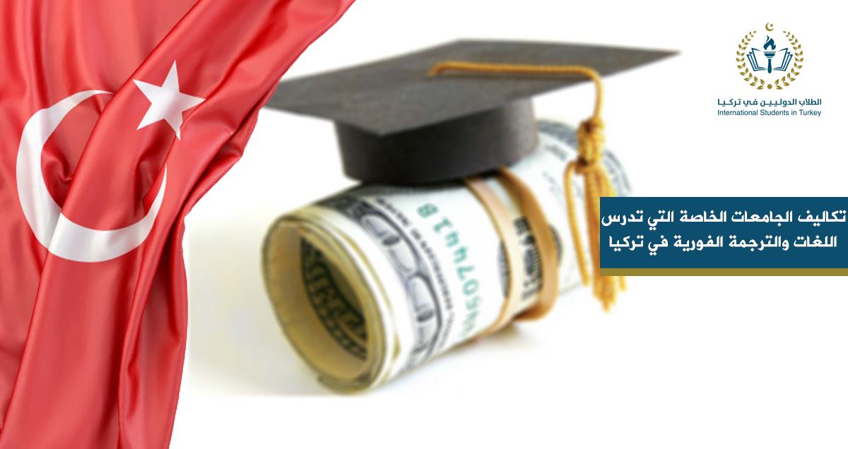 تكاليف الجامعات الخاصة التي تدرس اللغات والترجمة الفورية في تركيا