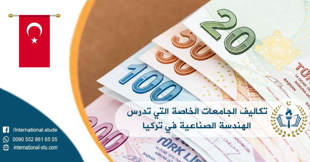 تكاليف الجامعات الخاصة التي تدرس الهندسة الصناعية في تركيا