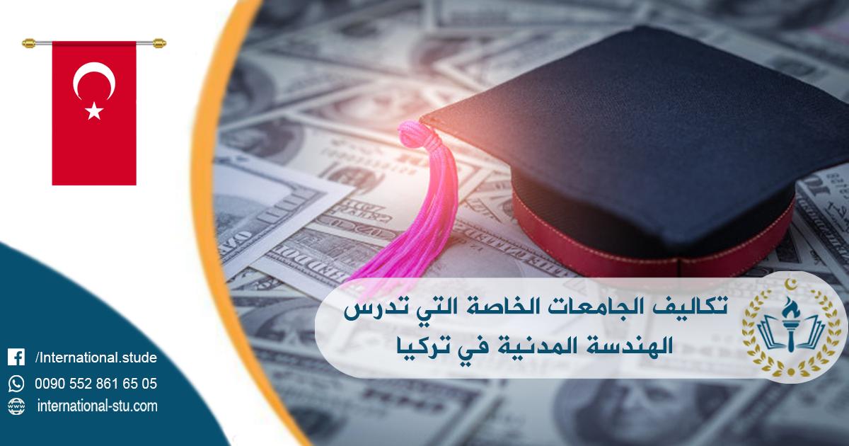 تكاليف الجامعات الخاصة التي تدرس الهندسة المدنية في تركيا