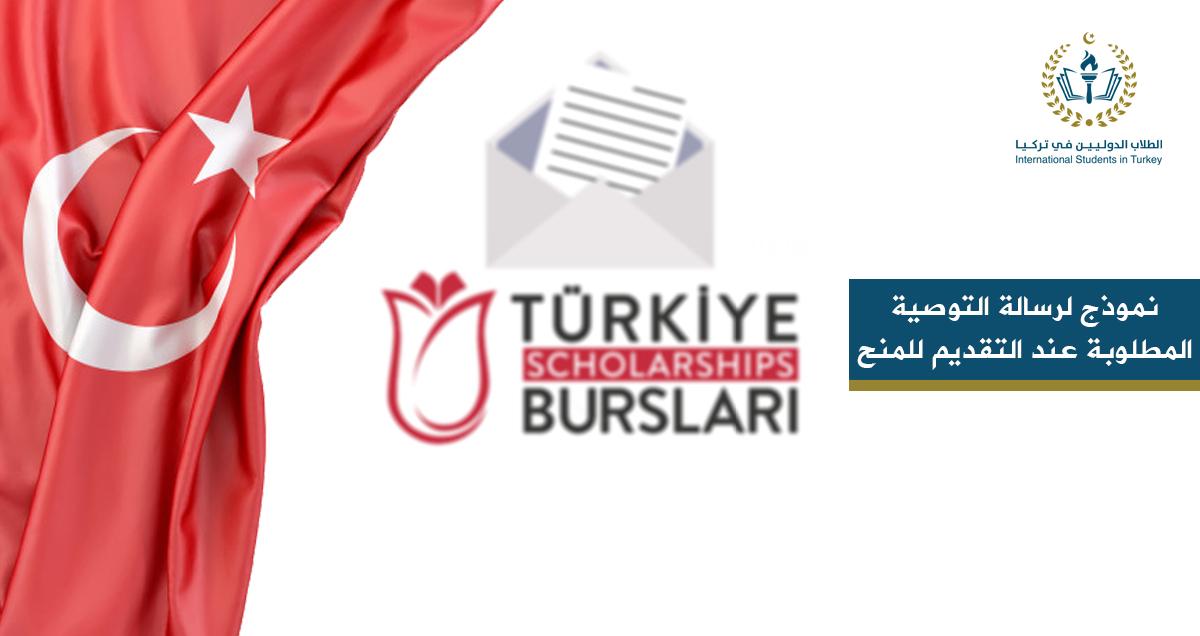 نموذج لرسالة التوصية المطلوبة عند التقديم للمنح التركية