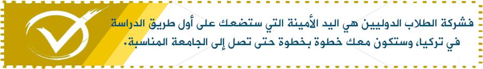 جامعة مانيسا جلال باير