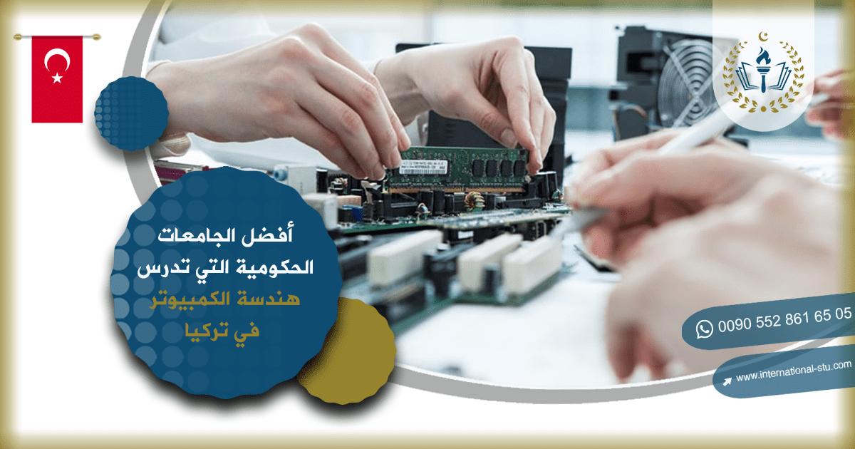 أفضل الجامعات الحكومية التي تدرس هندسة الكمبيوتر في تركيا