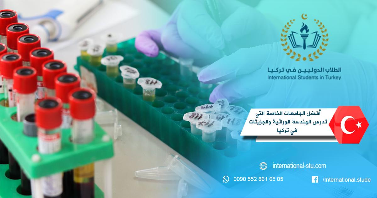 أفضل الجامعات الخاصة التي تدرس الهندسة الوراثية والجزيئات في تركيا