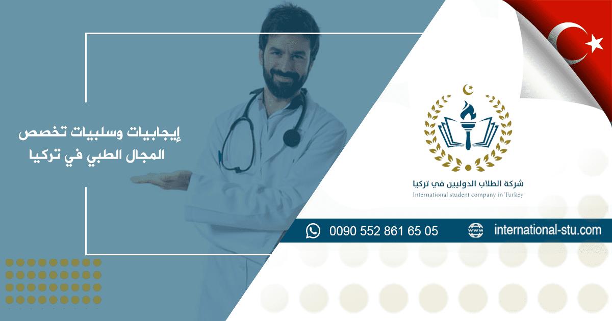 إيجابيات وسلبيات تخصص المجال الطبي في تركيا