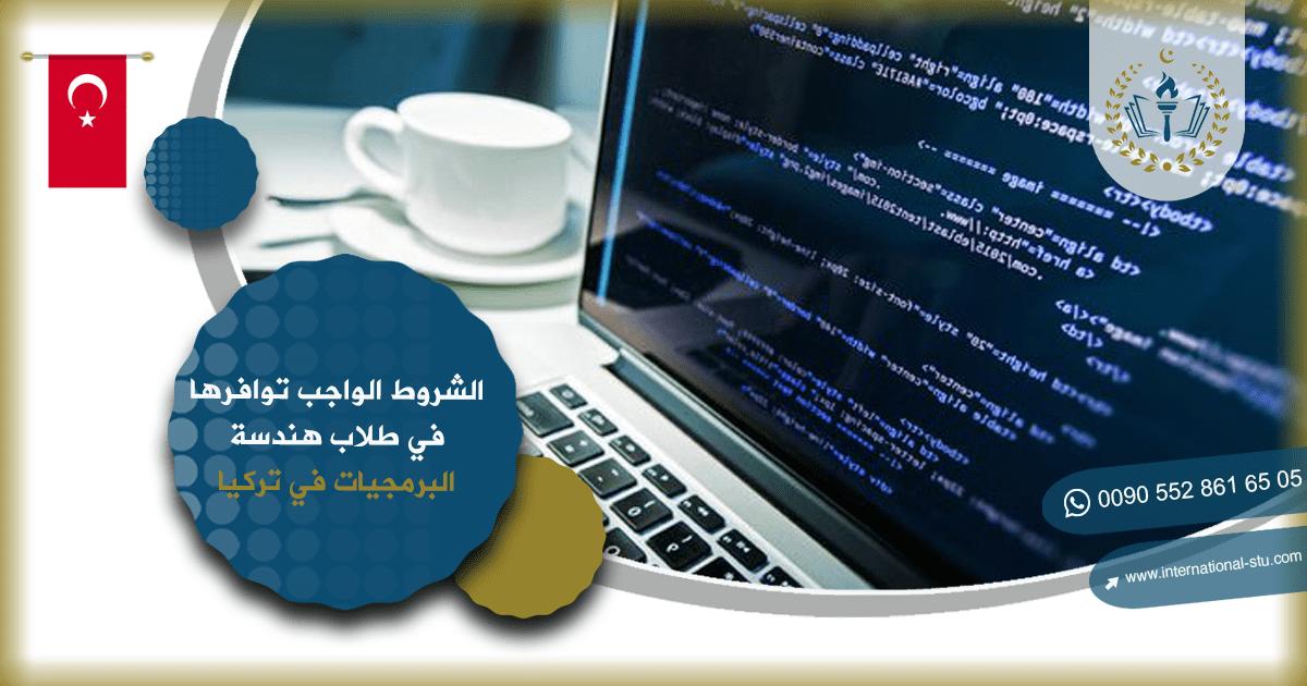 الشروط الواجب توافرها في طلاب هندسة البرمجيات في تركيا