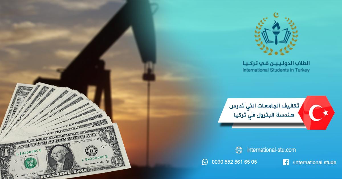 تكاليف الجامعات التي تدرس هندسة البترول في تركيا