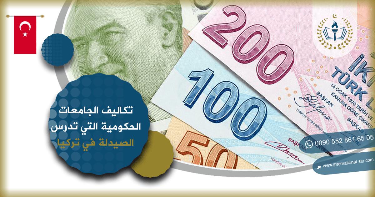 تكاليف الجامعات الحكومية التي تدرس الصيدلة في تركيا