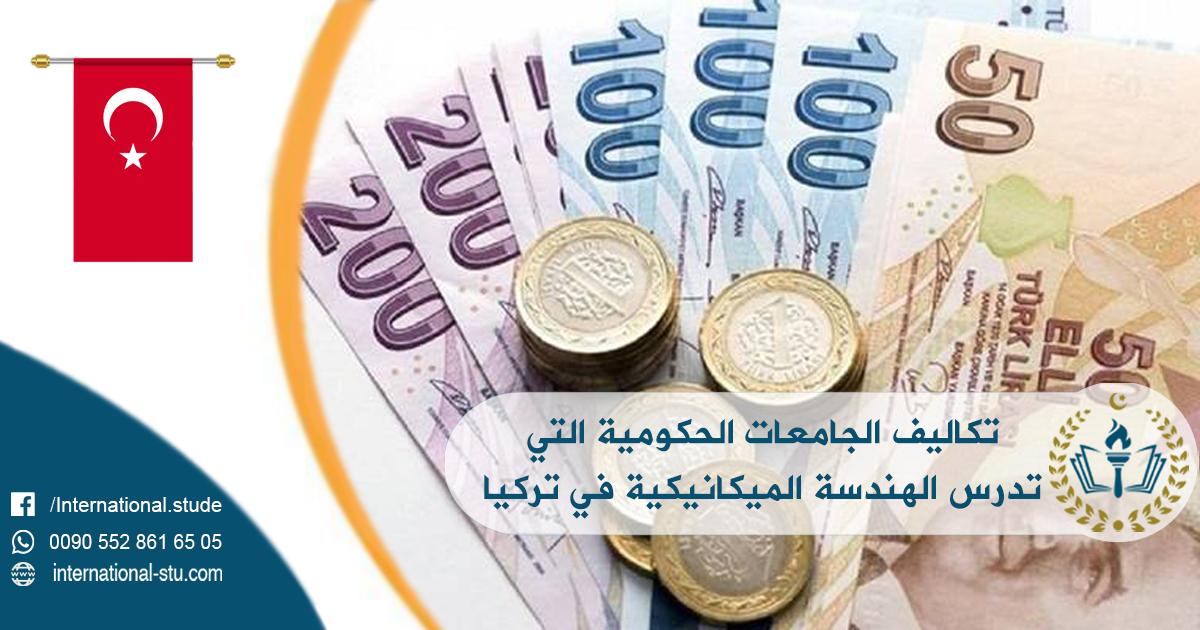 تكاليف الجامعات الحكومية التي تدرس الهندسة الميكانيكية في تركيا