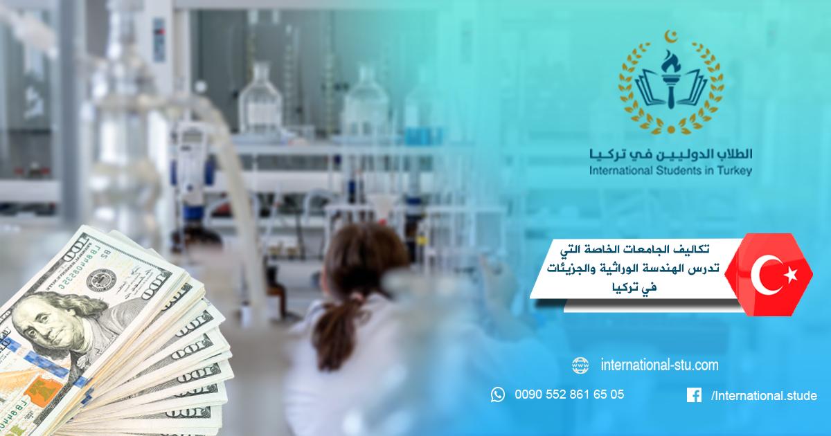 تكاليف الجامعات الخاصة التي تدرس الهندسة الوراثية والجزيئات في تركيا