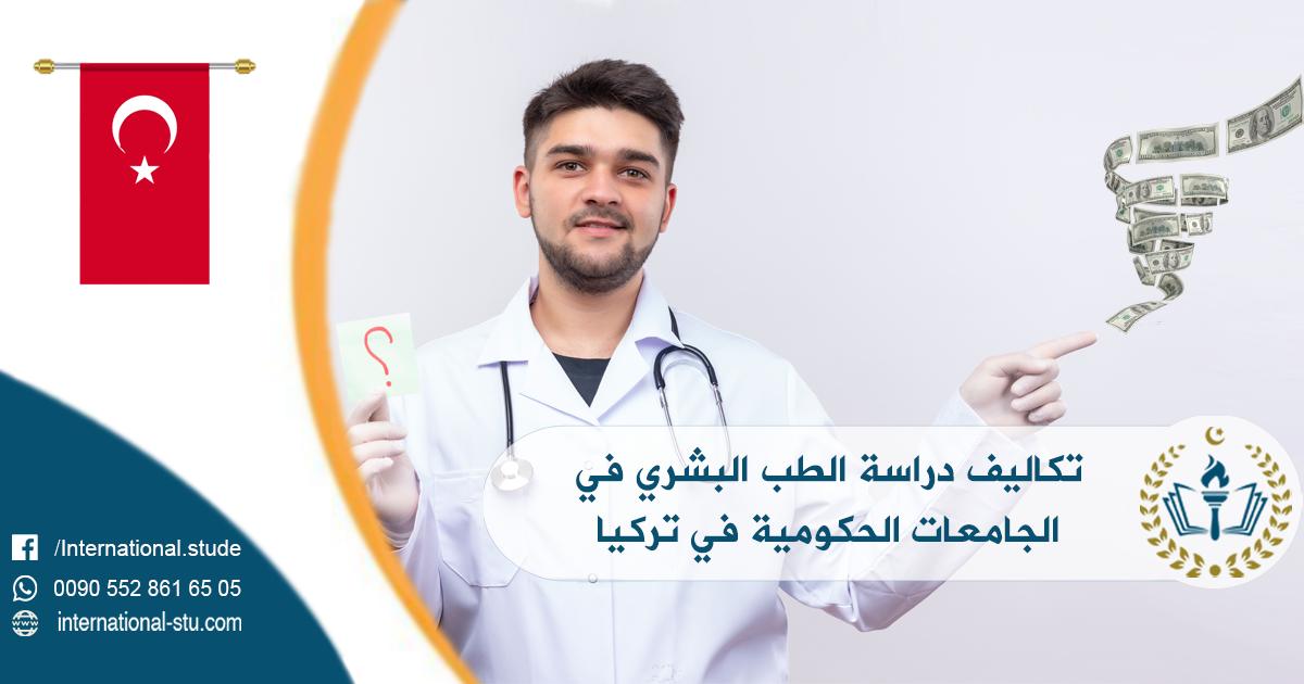 تكاليف دراسة الطب البشري في الجامعات الحكومية في تركيا