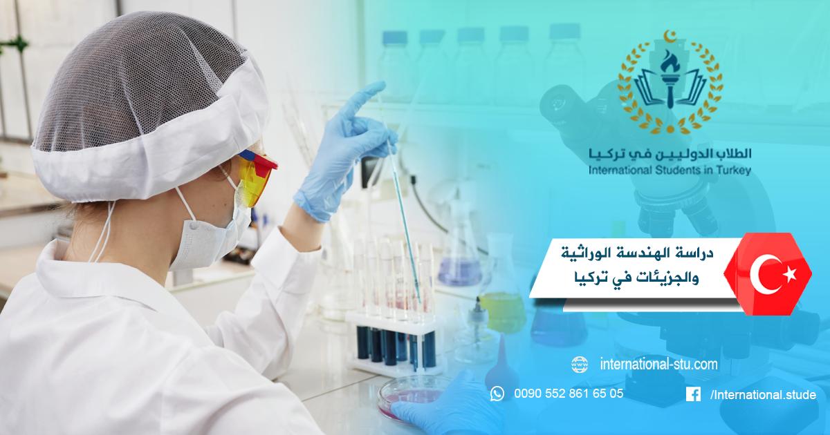 دراسة الهندسة الوراثية والجزيئات في تركيا