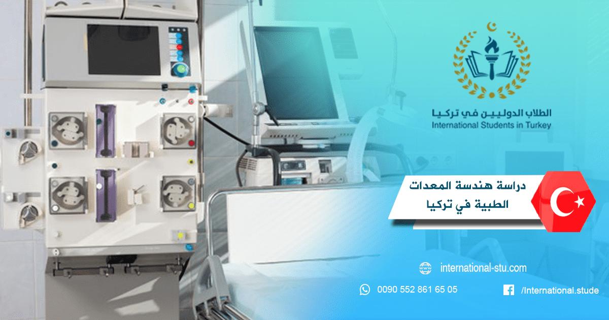 دراسة هندسة المعدات الطبية في تركيا