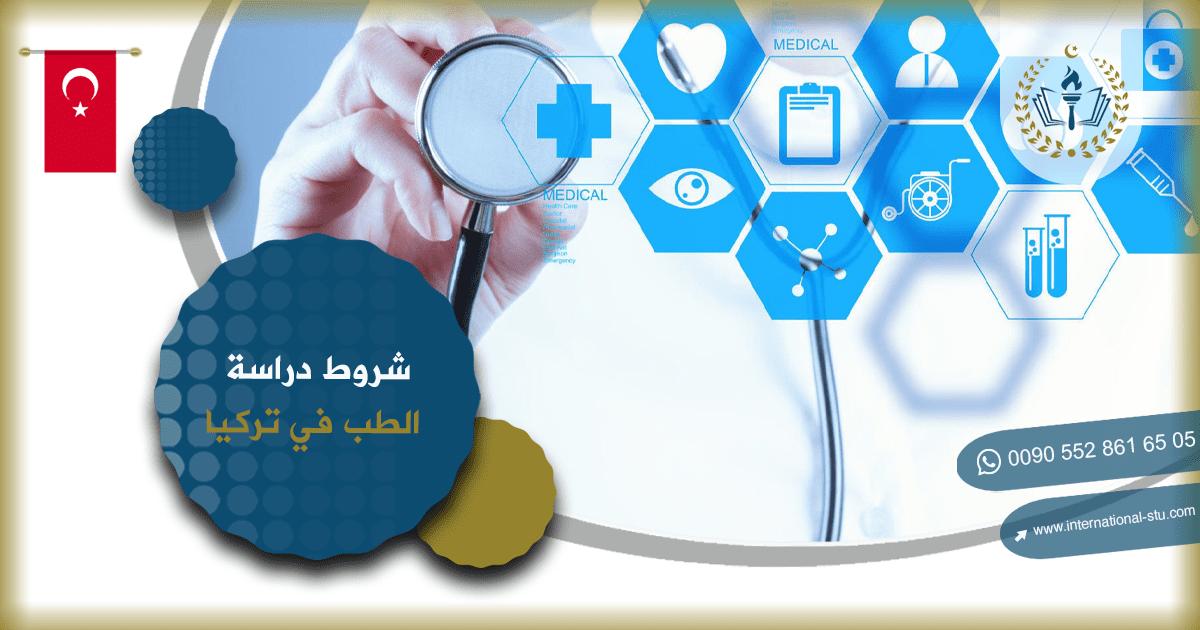 شروط دراسة الطب في تركيا