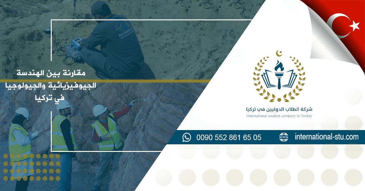 مقارنة بين الهندسة الجيوفيزيائية والجيولوجيا في تركيا