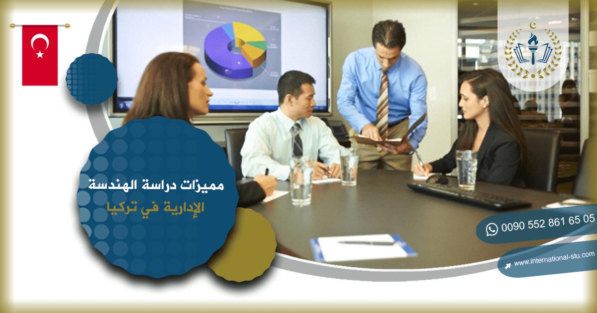 مميزات دراسة الهندسة الإدارية في تركيا