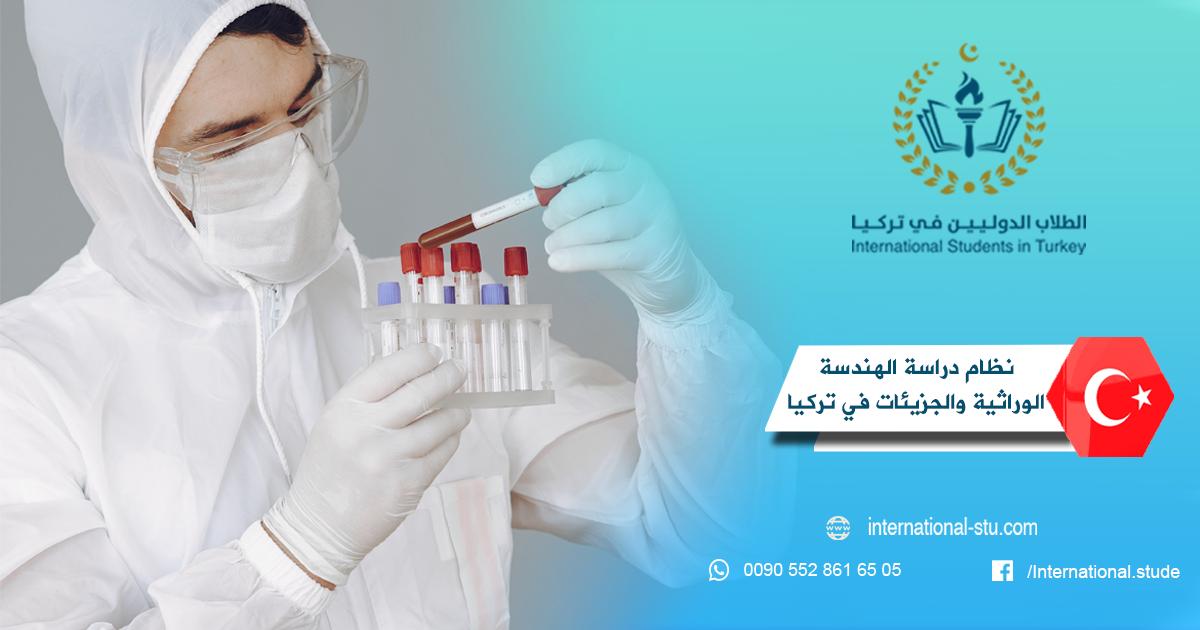 نظام دراسة الهندسة الوراثية والجزيئات في تركيا
