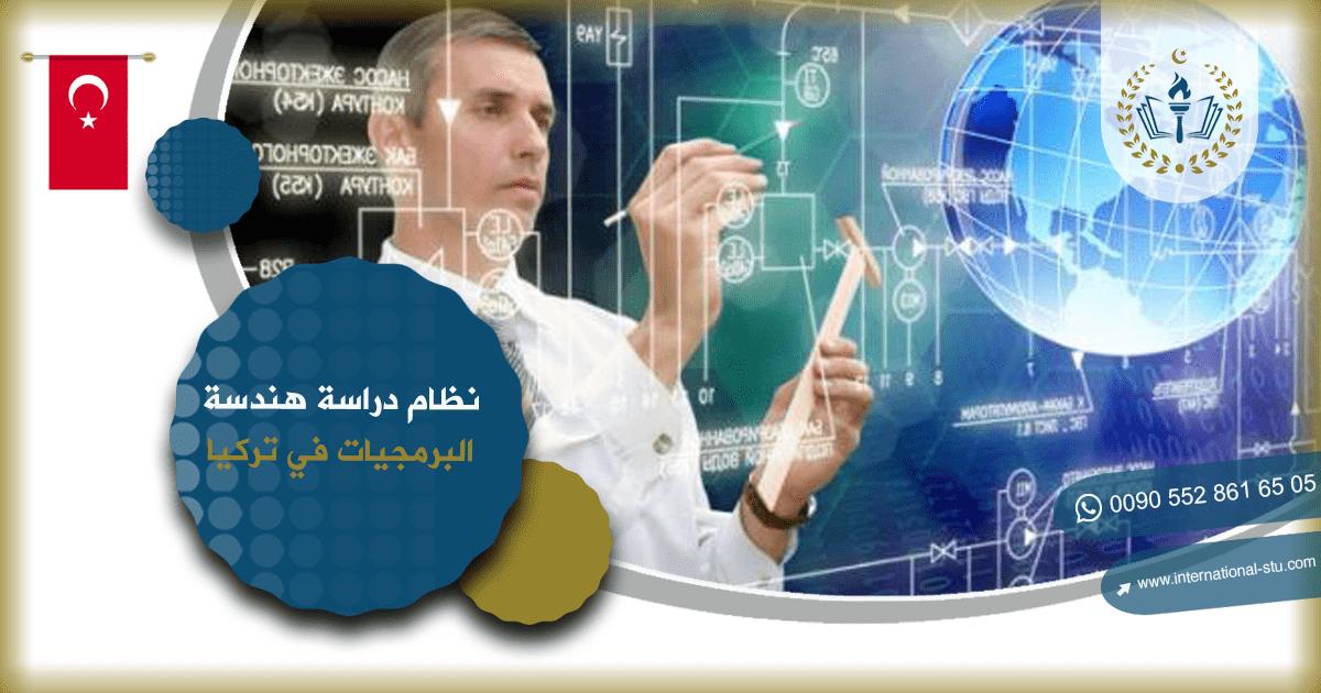 نظام دراسة هندسة البرمجيات في تركيا