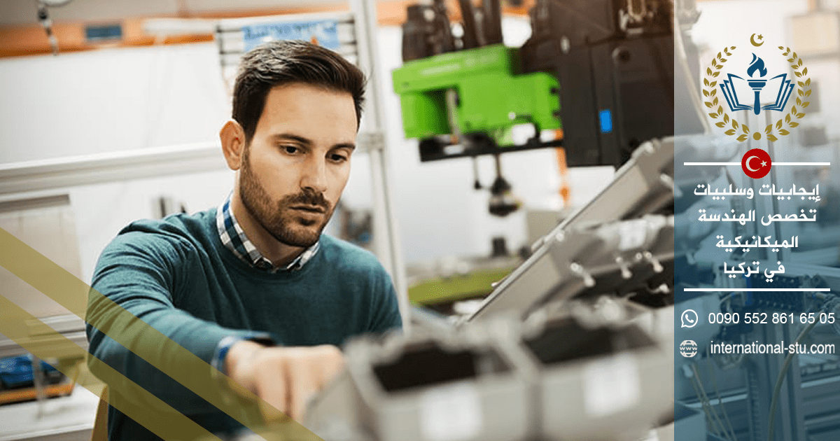 إيجابيات وسلبيات تخصص الهندسة الميكانيكية في تركيا