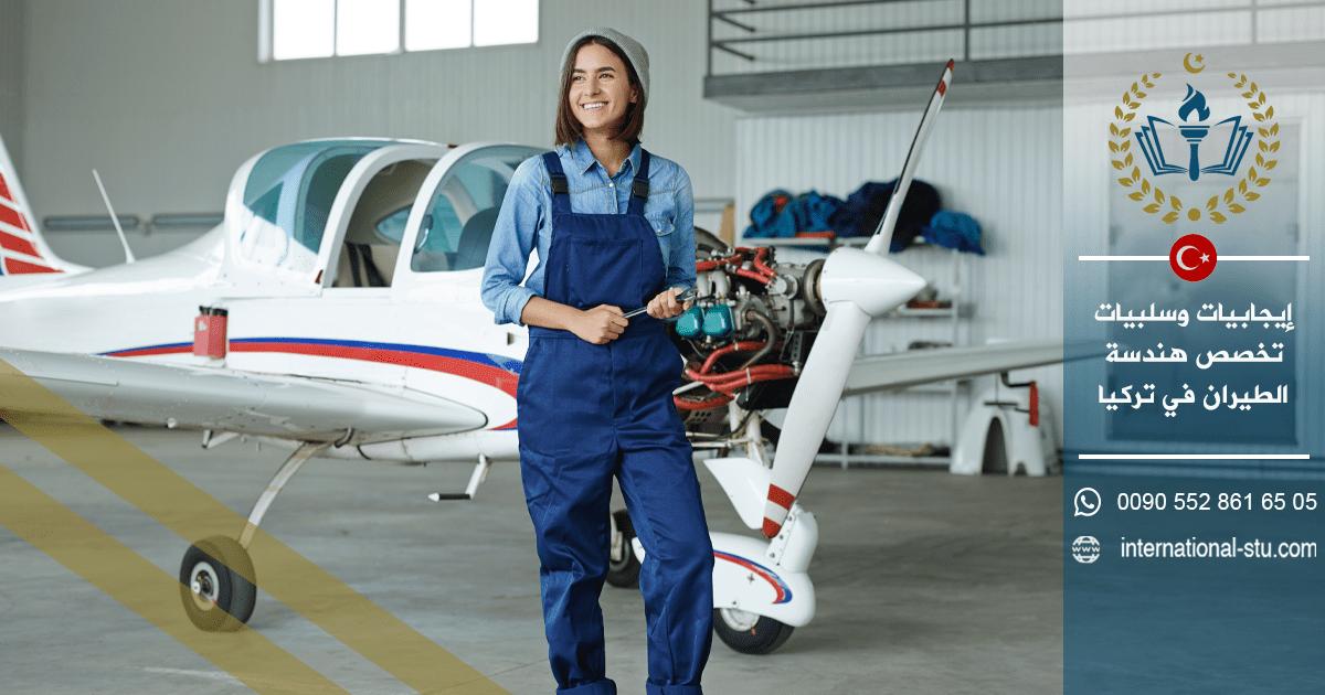 إيجابيات وسلبيات تخصص هندسة الطيران في تركيا