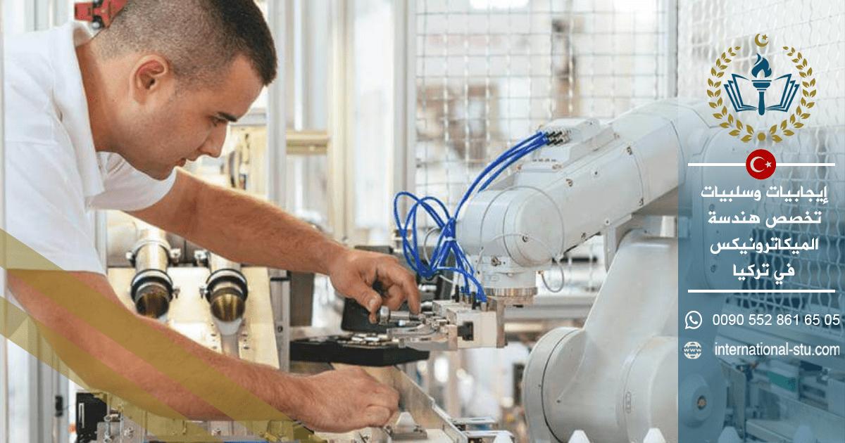 إيجابيات وسلبيات تخصص هندسة الميكاترونيكس في تركيا