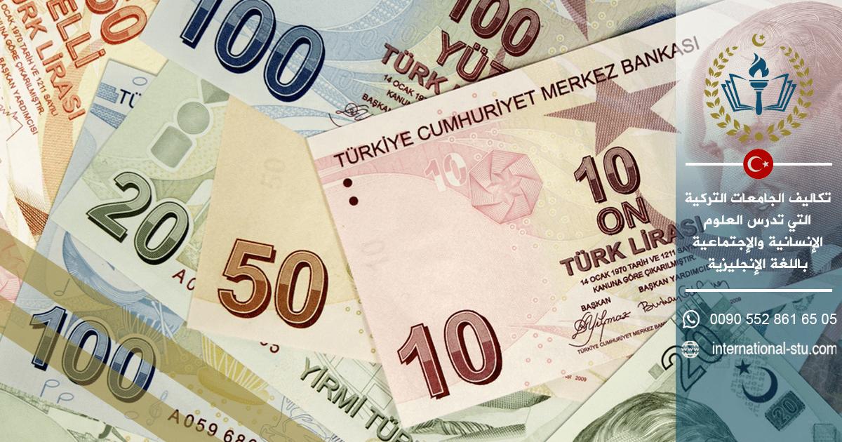 تكاليف الجامعات التركية التي تدرس العلوم الإنسانية والإجتماعية باللغة الإنجليزية