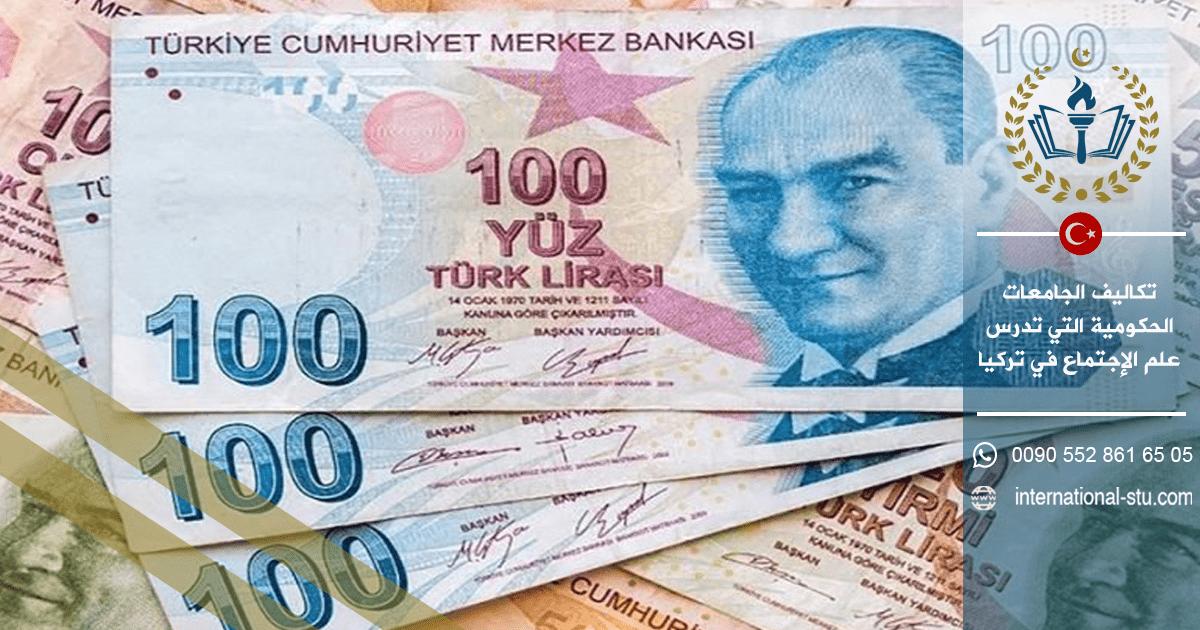 تكاليف الجامعات الحكومية التي تدرس علم الإجتماع في تركيا