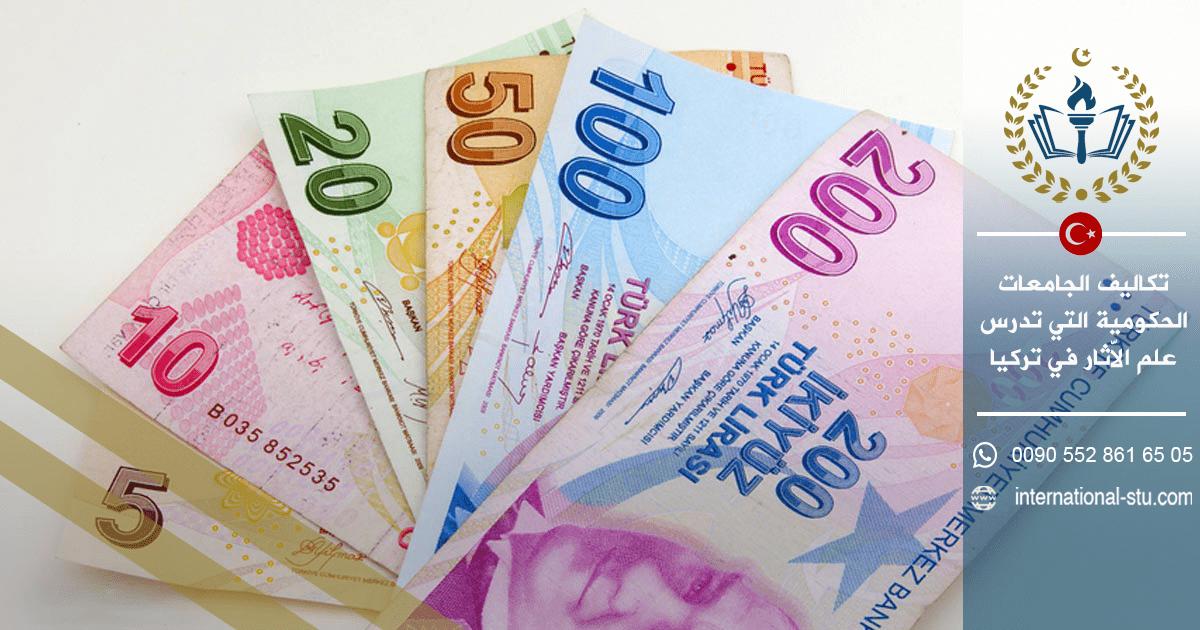 تكاليف الجامعات الحكومية التي تدرس علم الاّثار في تركيا
