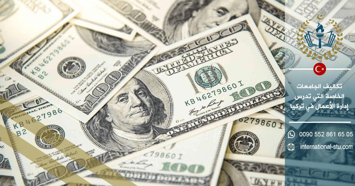 تكاليف الجامعات الخاصة التي تدرس إدارة الأعمال في تركيا