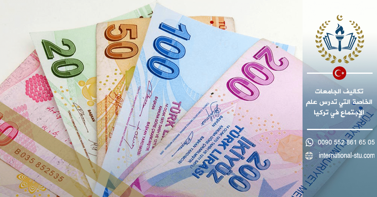 تكاليف الجامعات الخاصة التي تدرس علم الإجتماع في تركيا