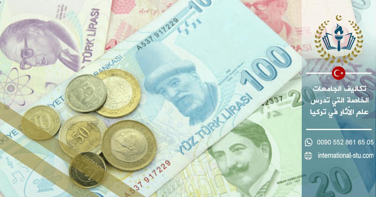 تكاليف الجامعات الخاصة التي تدرس علم الاّثار في تركيا