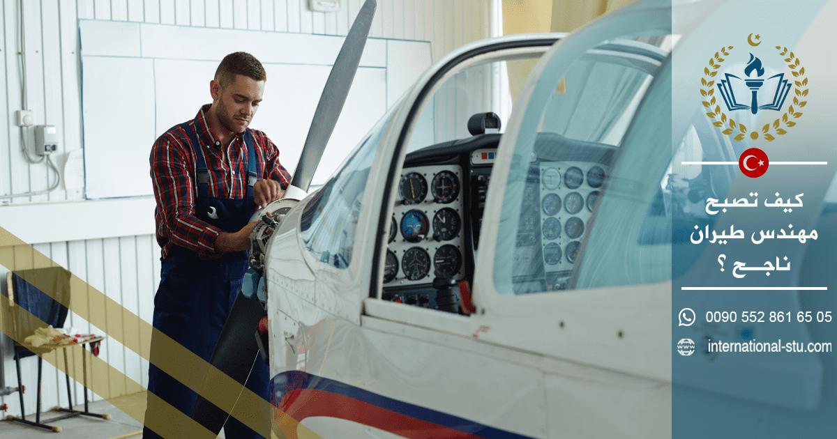 كيف تصبح مهندس طيران ناجح ؟