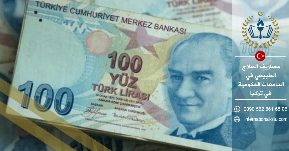 مصاريف العلاج الطبيعي في الجامعات الحكومية في تركيا