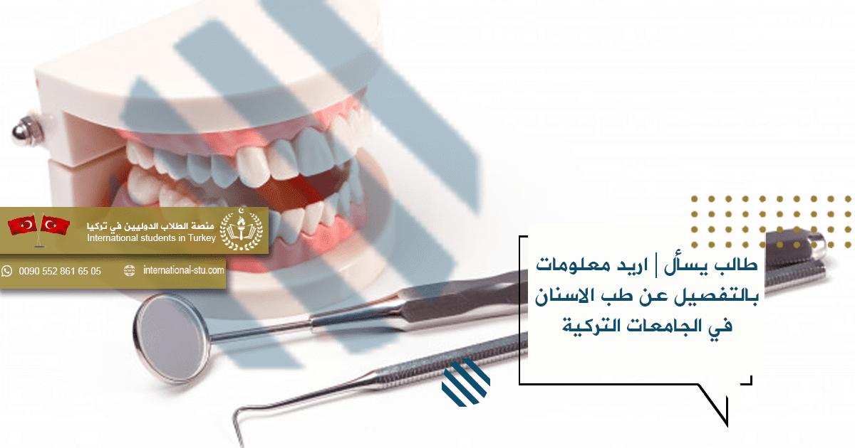 دليل شامل عن دراسة طب الأسنان في تركيا