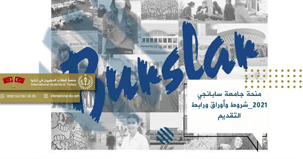 منحة جامعة سابانجي 2021_شروط وأوراق ورابط التقديم