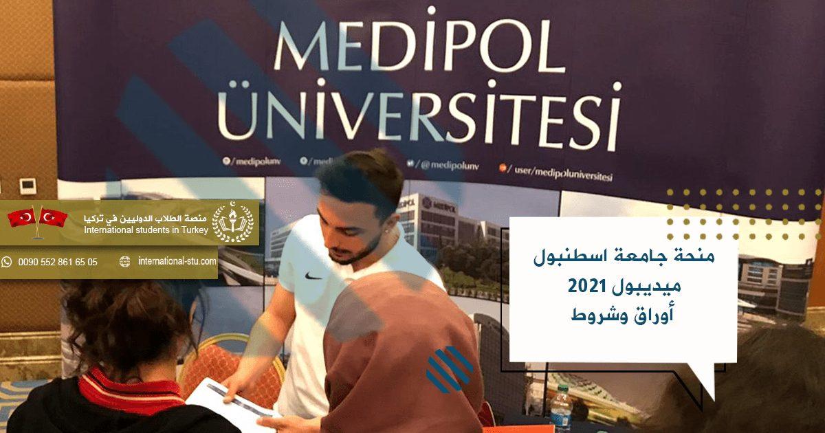 منحة جامعة اسطنبول ميديبول 2021 - أوراق وشروط ورابط التقديم