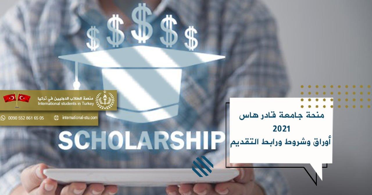 منحة جامعة قادر هاس 2021 _ أوراق وشروط ورابط التقديم