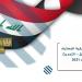 الجامعات التركية المعترف بها في العراق - التحديث الجديد 2021